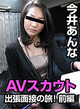 AVスカウト出張面接の旅!前編
