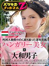 パツキンチャンネルZ Vol.1~透明美肌の浴衣白人