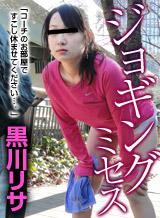 ジョギングミセス ~柔尻ランナー