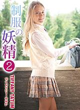 制服の妖精2