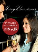 クリスマスデート