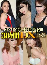 2019年の選抜熟女!3時間DX 上巻