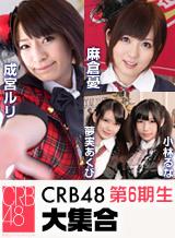 CRB48 第6期