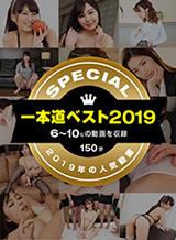 一本道ベスト2019 ~トップ10(6~10位)
