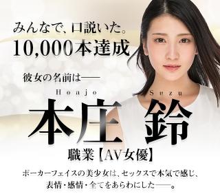 本庄鈴1万本デビュー作
