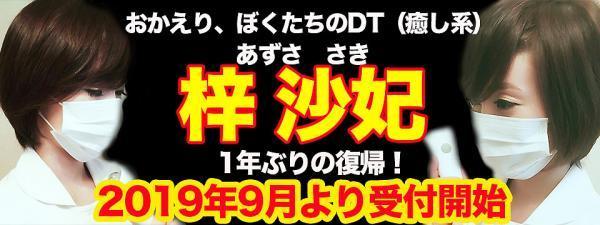 2019saki_convert_20190809232744.jpg
