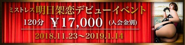 musa_banner_asuka_convert_20181119234400.jpg