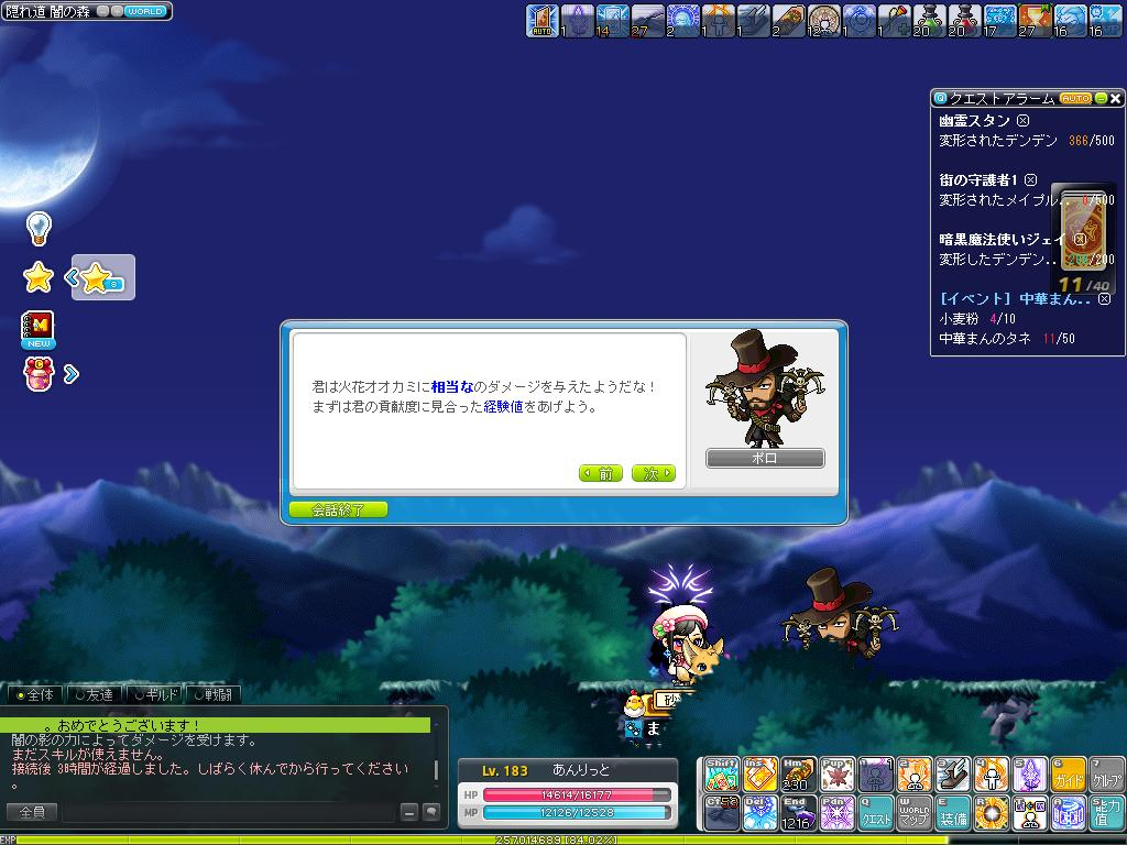 Maple170505_144337.jpg
