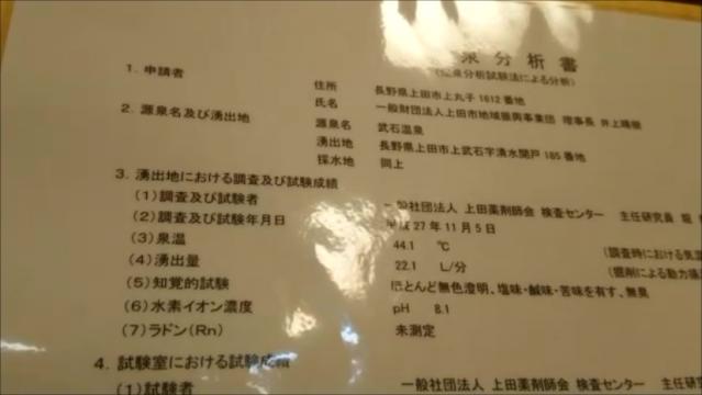 02武石温泉