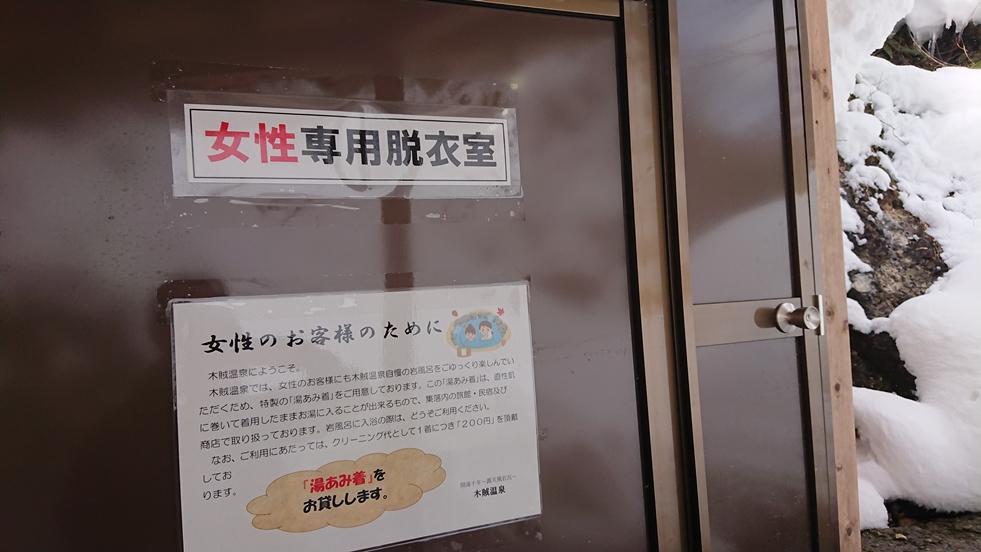 木賊温泉05