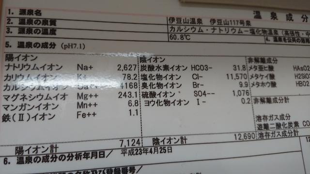 0812熱海01