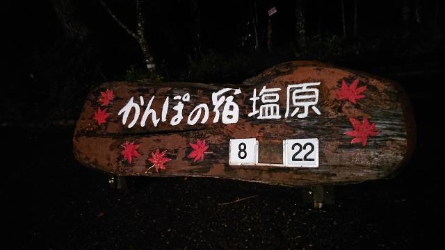0822_かんぽ看板