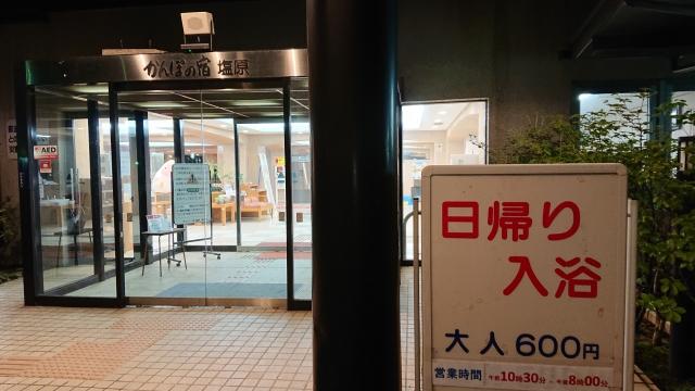 0822_かんぽ玄関02