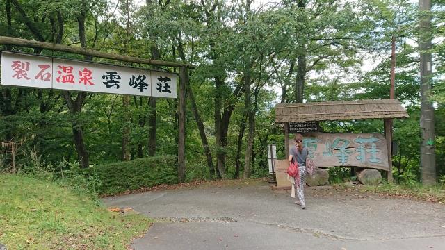 59湯目1007雲峰荘その1の01