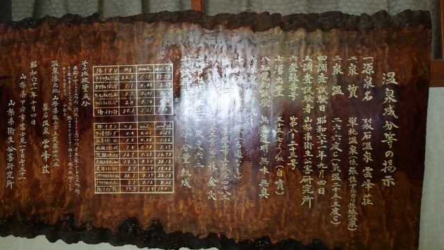 59湯目1007雲峰荘その1の02