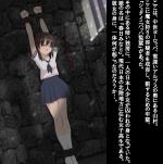 マゾ女子高生・魔女狩り志願2