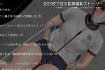 ブルマ世代の受難 ~熟ブル監禁羞恥~4