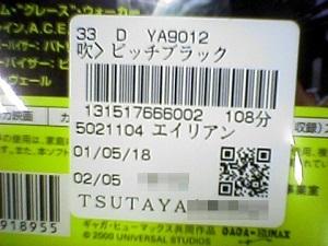 050627_tsutaya_qr02.jpg