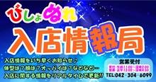 2017-11-1入店情報局ヘッダー220