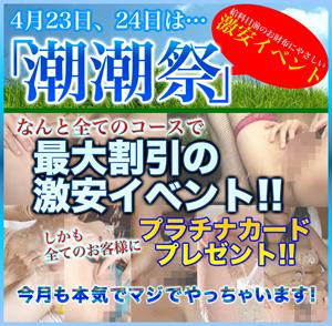 イベント潮潮祭300