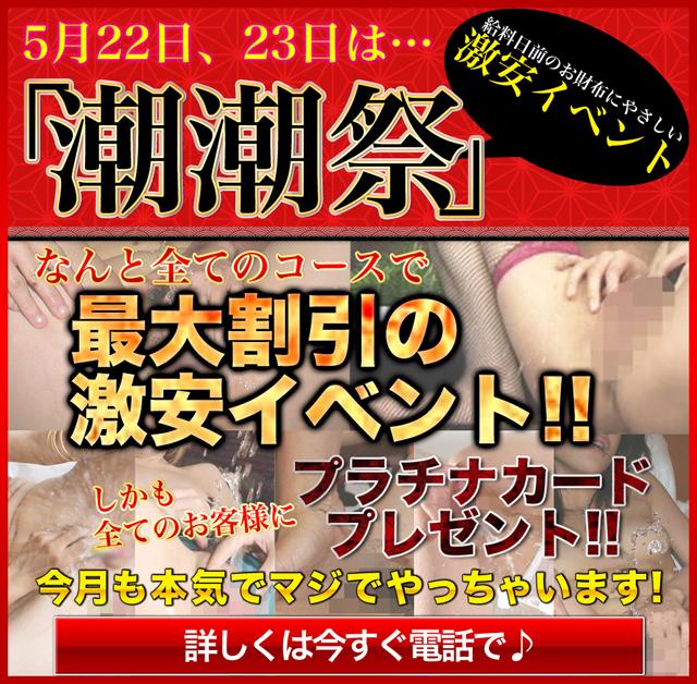 イベント潮潮祭640
