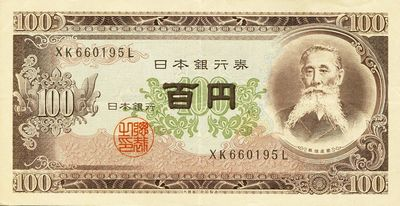 SeriesB100Yen_Bank_of_Japan_note.jpg
