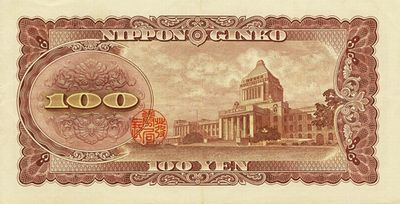 SeriesB100Yen_Bank_of_Japan_note_-_back.jpg