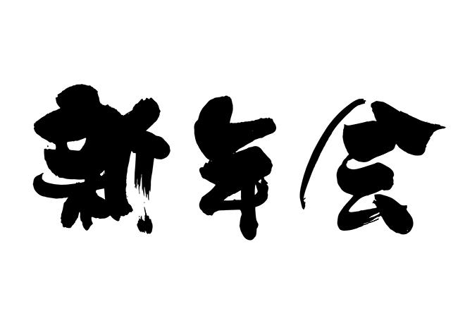 新年会ポスター