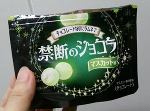 禁断のショコラ