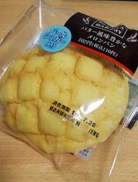 ファミマのバター風味豊かなメロンパン