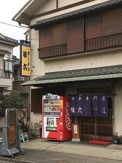 ajiroku11.jpg