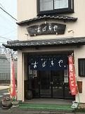 azukiya21.jpg