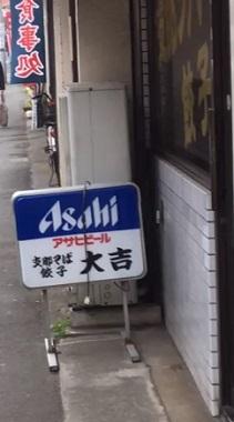 daikichi12.jpg