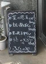 fujinoya12.jpg