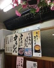 fujinoya14.jpg
