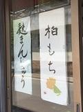 fukueido12.jpg