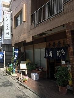 kokizushi24.jpg