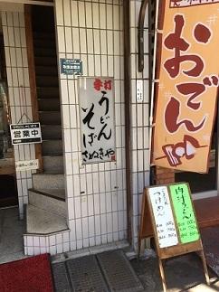 sanukiya14.jpg
