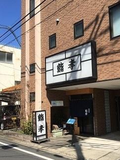 sushiko11.jpg
