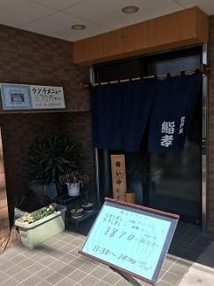 sushiko12.jpg