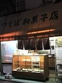 tsukuba11.jpg