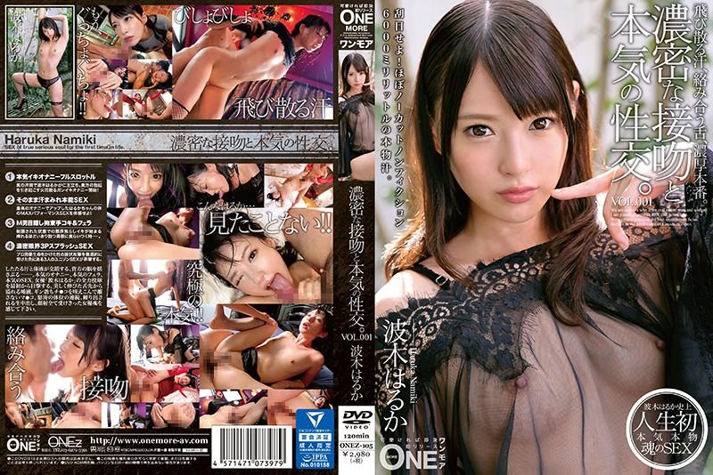 【波木はるか   ONEZ-105】 濃密な接吻と本気の性交。VOL.001 波木はるか