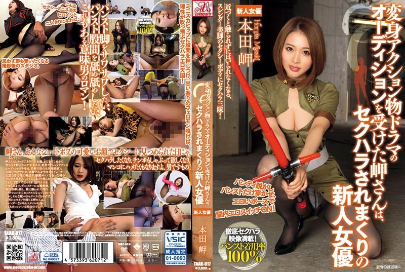 本田岬 変身アクション物ドラマのオーディションを受けた岬さんは、セクハラされまくりの新人女優