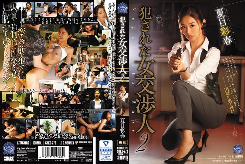 【夏目彩春 | SHKD-772】 犯された女交渉人2 夏目彩春