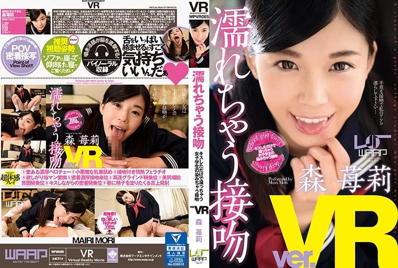 森苺莉 【VR】濡れちゃう接吻