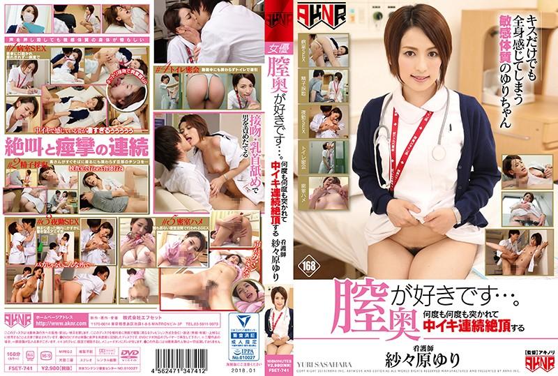 紗々原ゆり 膣奥が好きです…。何度も何度も突かれて中イキ連続絶頂する看護師