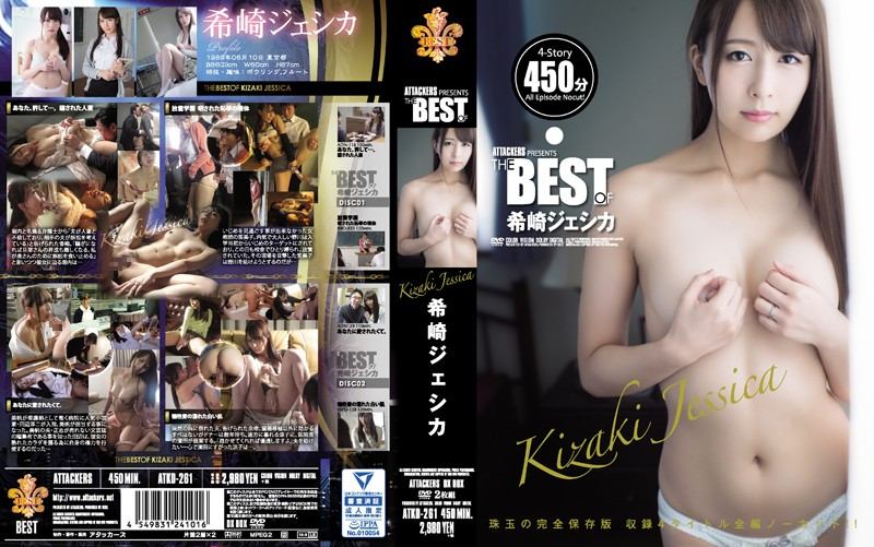 ATTACKERS PRESENTS THE BEST OF 希崎ジェシカ