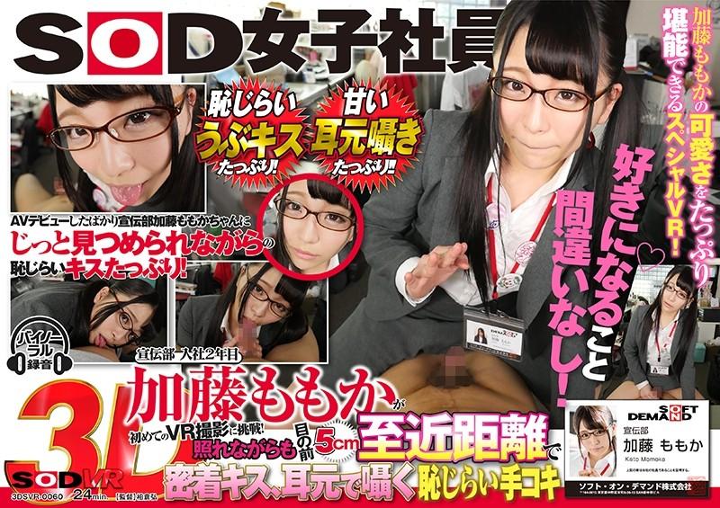 【加藤ももか | DSVR-060】 【VR】SOD女子社員加藤ももかが初めてのVR撮影に挑戦!照れながらも目の前5CM至近距離で密着キス、耳元で囁く恥じらい手コキ