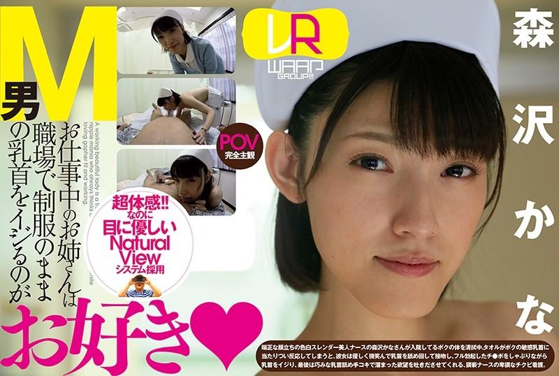 森沢かな(飯岡かなこ) 【VR】お仕事中のお姉さんは職場で制服のままM男の乳首をイジるのがお好き