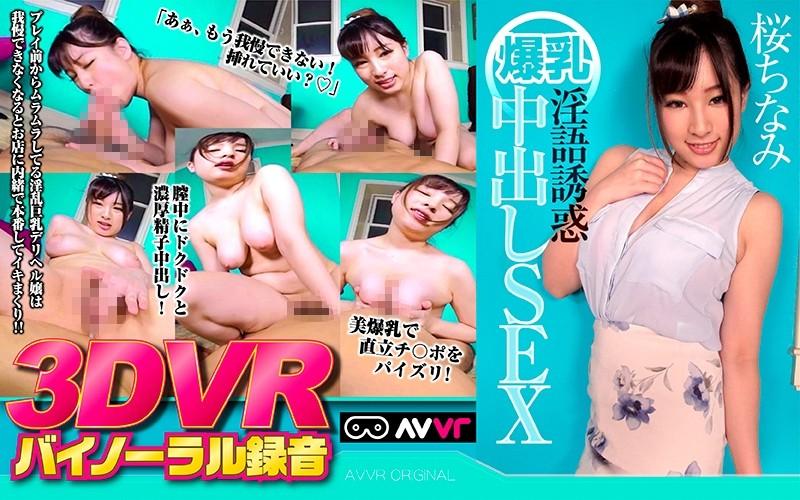 桜ちなみ 【VR】爆乳 淫語誘惑中出しSEX